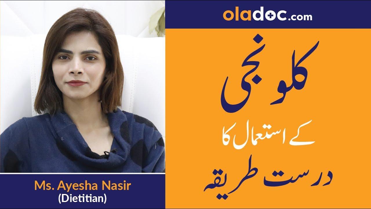 kalonji fogyás tipp urdu nyelven