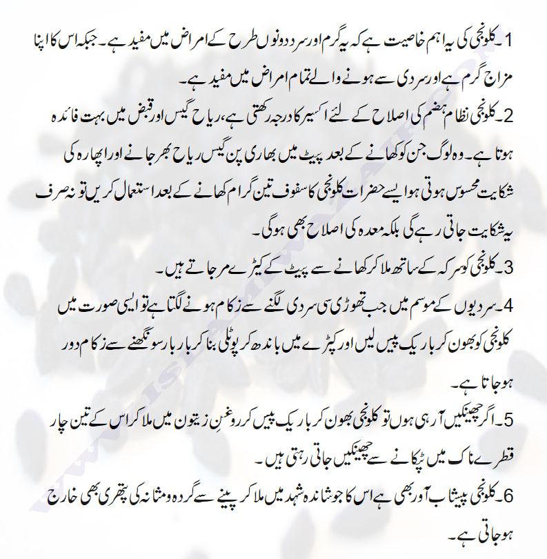 kalonji fogyás urdu nyelven